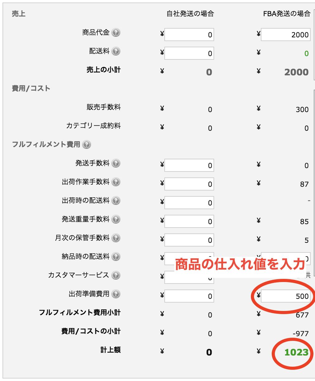 FBA料金シュミレーター6