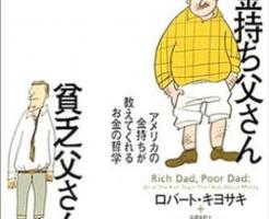 金持ち父さん貧乏父さん