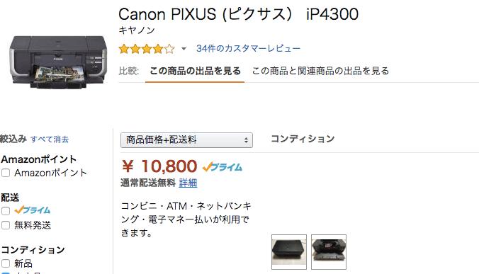 Amazonプリンタ