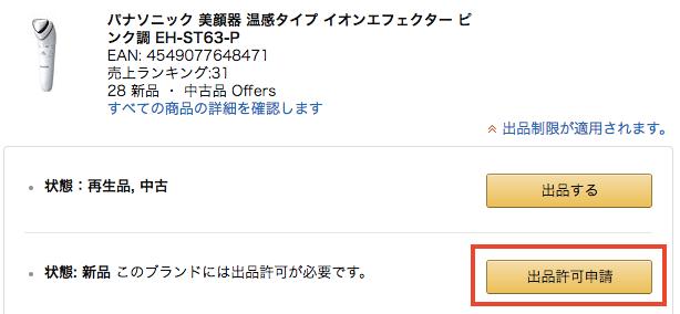 出品許可書類1