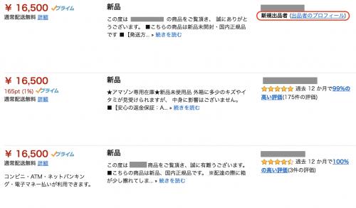 Amazonの新規出品者が売れない最...