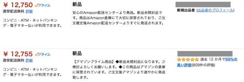 Amazon新規出品者は安い