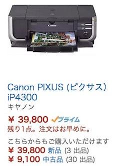 IP4300プリンタ