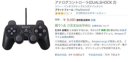 Amazonの売値