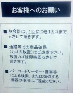 禁止の張り紙