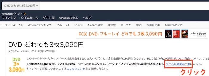 Amazonセール情報を選択