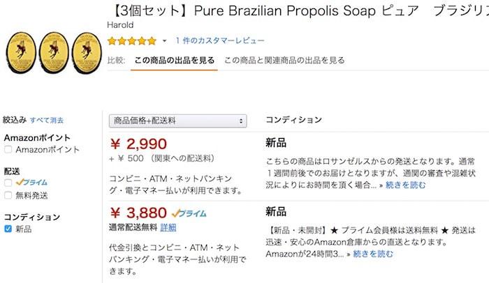 石鹸のAmazon価格