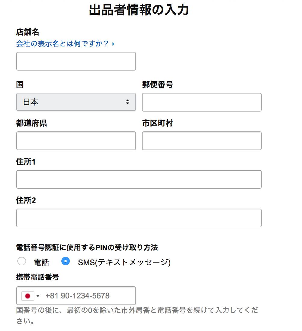 Amazon登録情報入力
