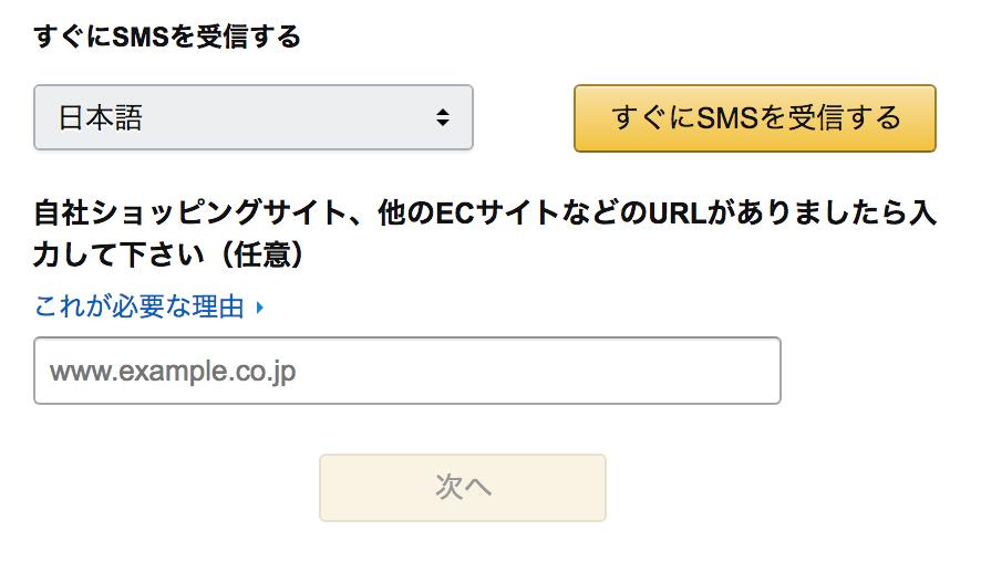 Amazon出品情報入力2