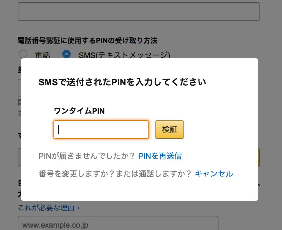 AmazonのSMS送信後
