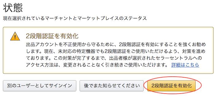 Amazon二段階認証