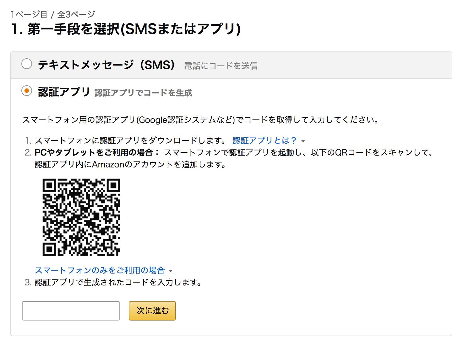 Amazon二段階認証2
