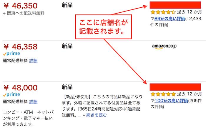 Amazon出品者
