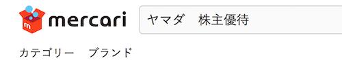 メルカリ株主優待券検索