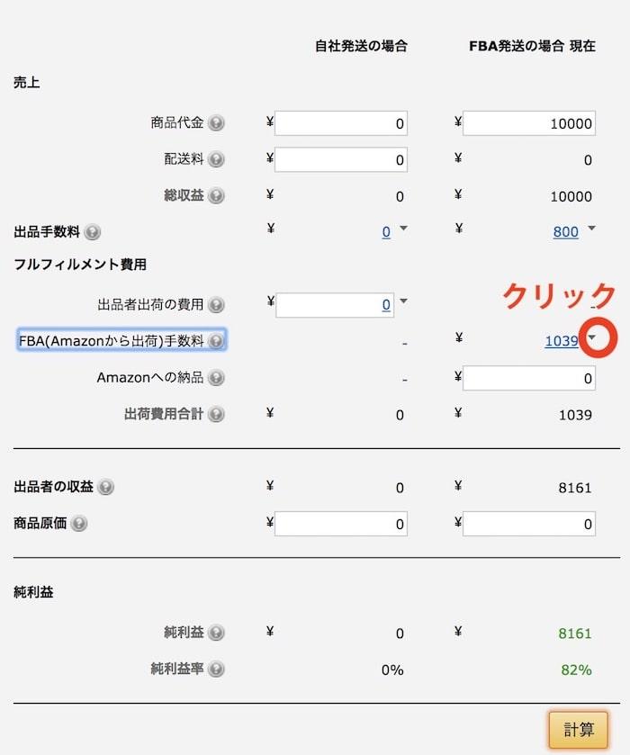 FBA料金シュミレータ4